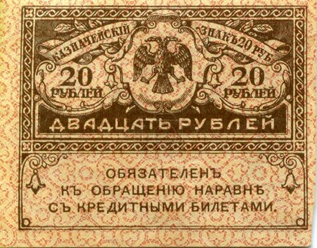Photo for Money of Russia, 20 rubles issued by Temporary Government of Kerenskiy in 1917 - Royalty Free Image